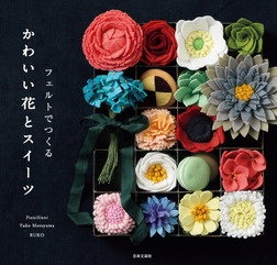 かわいい花とスイーツ