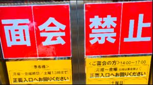 出入りの規制